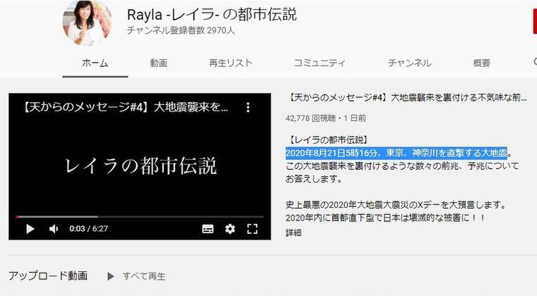 【地震予言】政財界でも話題の予言者「2020年8月21日5時16分に東京・神奈川で巨大地震が必ず発生する」と断言!天からのメッセージ