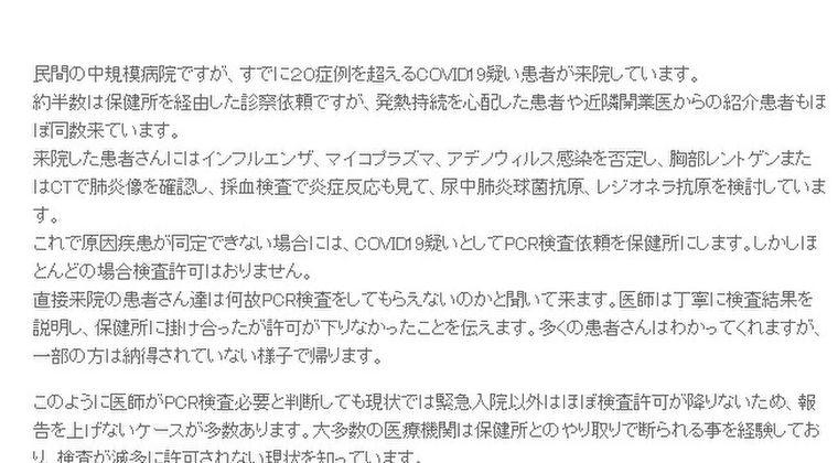 【告発】東京都内・病院院長「新型コロナ疑いの患者が多数来院、PCR検査の許可が降りない!仕方なく、そのまま帰している現状」
