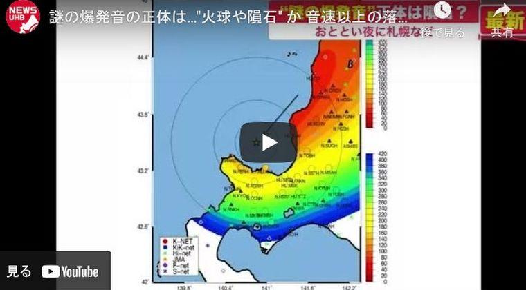 【火球】北海道で起きた「謎の爆発音」の正体は隕石によるソニックブームか…専門家が地震計を解析
