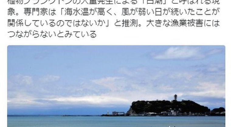 【神奈川】江ノ島周辺の海がエメラルド色に見える日が続いている模様…住民たちはビックリ