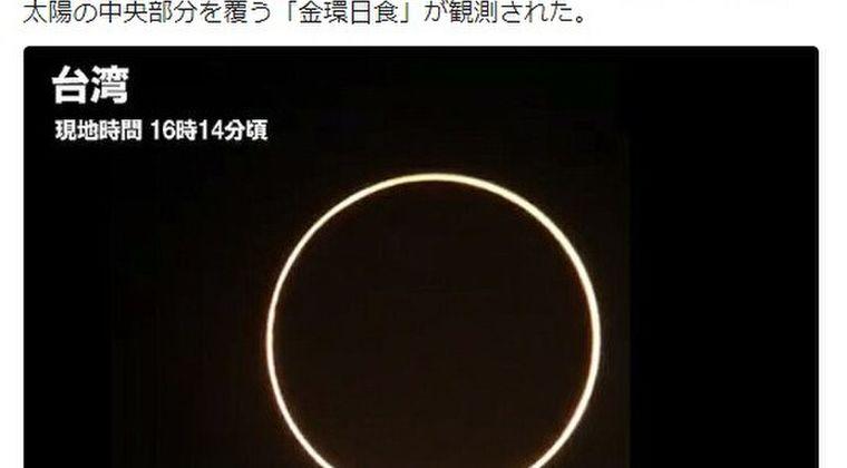 見れた?「部分日食」各地で観測…国内では半年ぶり!次見られるのは3年後