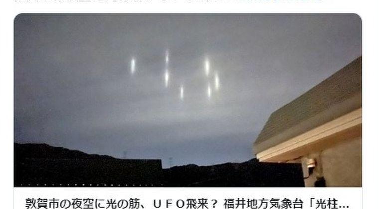 【前触れ】福井県敦賀市にUFO現る!?夜空に謎の光…福井地方気象台「光柱の可能性」