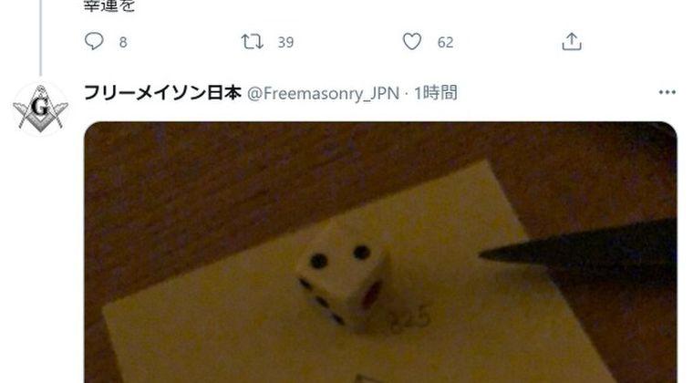 【暗号】フリーメーソン日本が謎のツイート「明日には削除されてると思います、幸運を」 と暗号らしき画像も掲載