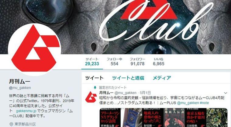 【ムー】予言者「東京オリンピックは大混乱の末に中止になり、アメリカと中国は核戦争になります」