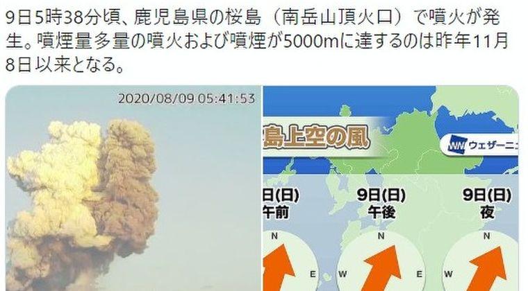 【火山噴火】桜島で噴火!噴煙5000メートルを上げる