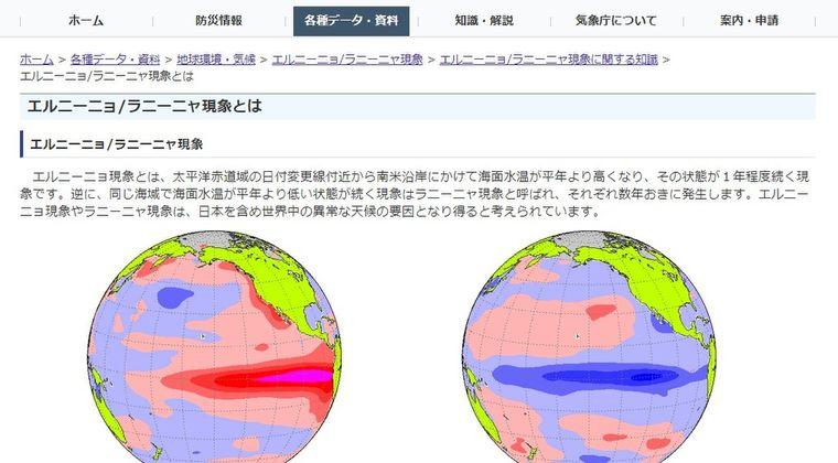 【豪雪へ】気象庁「ラニーニャ現象が発生したとみられる」夏暑く、冬は寒い