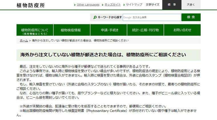 【危険】中国からアメリカに届いている「謎の種子」…ついに日本にも郵送され届いたとの報告あり