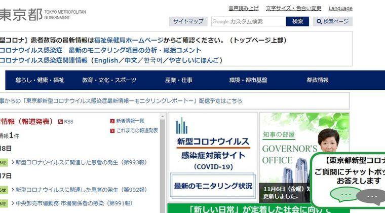 【新型コロナ】東京で第3波の兆候か…都庁は危機感