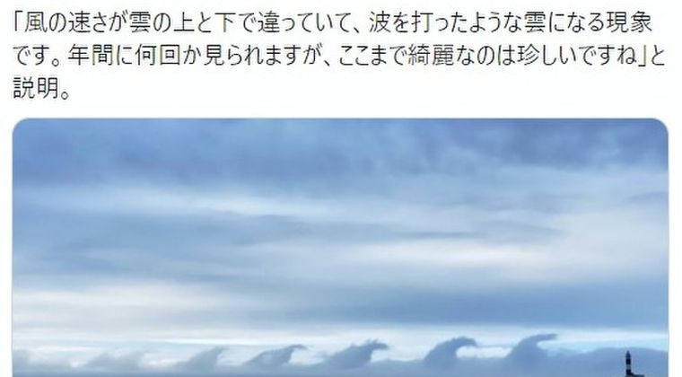 【青森】津軽海峡上に波のような形の雲が出現!「ゴジラっぽい」珍しい現象