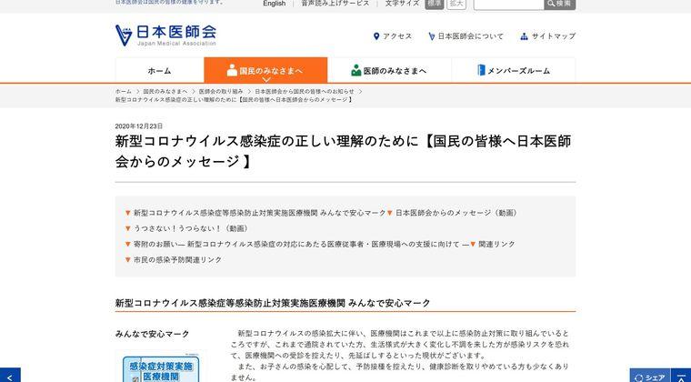 【医療崩壊】日本医師会会長「もう限界です。国民の皆様、医療従事者を守って下さい」