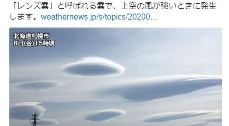【地震雲】北海道・札幌上空にUFO艦隊が出現!?たくさんのレンズ雲が目撃される