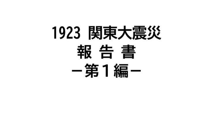 【関東大震災】当時の被害状況がわかる貴重な写真(ネガ)が発見される