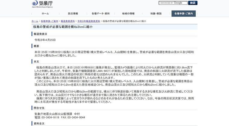 桜島の爆発的噴火は「火砕流でなく噴煙」…気象庁が見解を変更