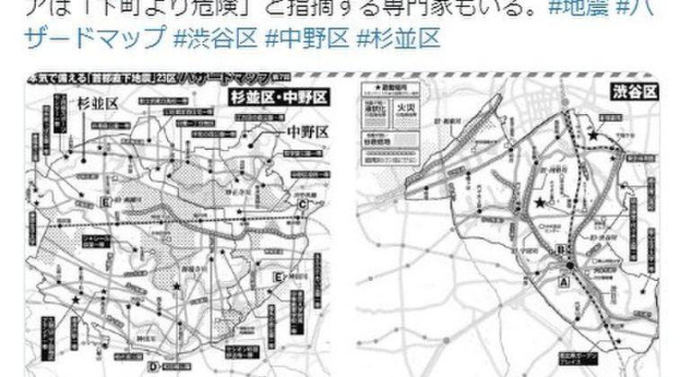 【首都直下地震】渋谷・中野・杉並は特に危険…その詳細なハザードマップがこちら