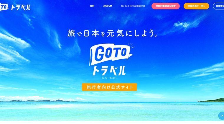 【北海道】国立感染症研究所長「政府のGo To トラベルのせいで感染状況を加速させた可能性がある」