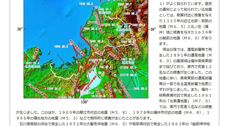 福井県での震度5弱の地震、昭和38年以来…震源地の嶺北付近では過去に「M7.1の福井地震」が発生