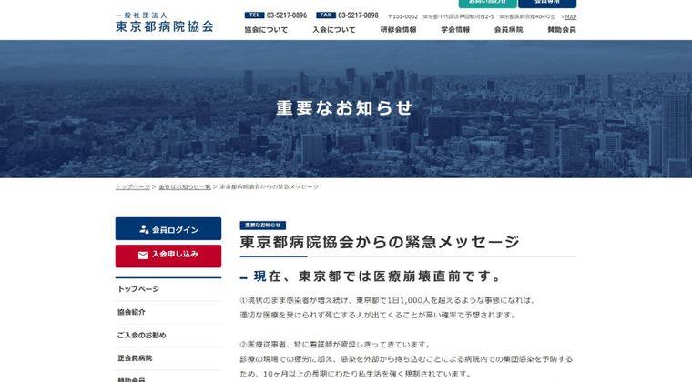 【緊急メッセージ】東京都病院協会「東京都では医療崩壊直前です。緊急事態宣言やロックダウンが不可欠」と異例の声明