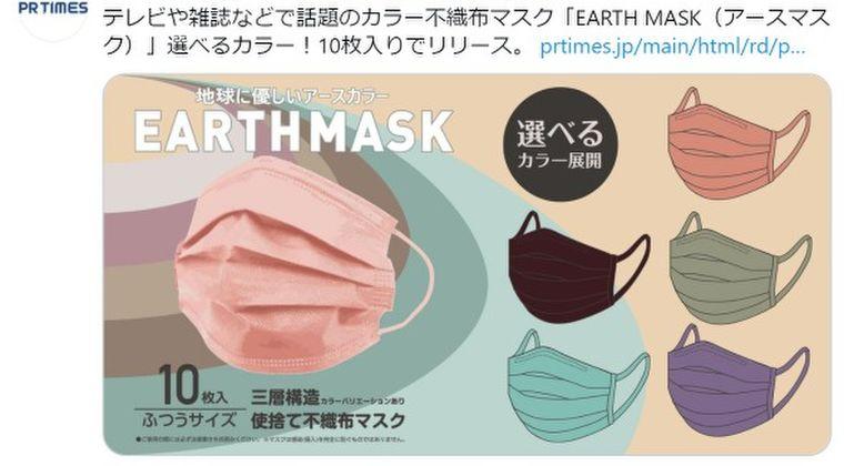 【マスク警察】色付きのおしゃれ不織布マスク爆誕!これでウレタンマスクじゃなくてもファッション性が高まるな