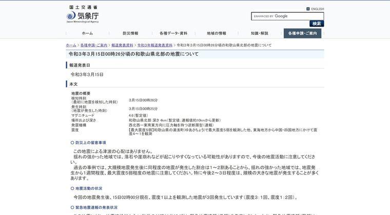 【地震】和歌山県・震度5弱…気象庁「1週間程度、同程度の揺れに注意して下さい。なお2~3日は大地震にも注意」