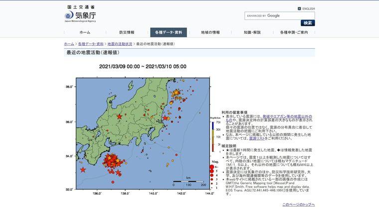 【気象庁】三重県南東沖付近での地震が酷くなってるけど、これ南海トラフの前触れなのか?