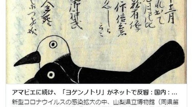 【疫病】今度は江戸時代のコレラ流行を予言した「ヨゲンノトリ」が人気に