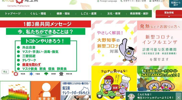【彩の国】埼玉県「東京近いです!家賃安いです!災害少ないです!そこそこ都会です!」 ← こいつが天下取れない理由