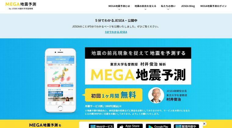 【地震予知】東大名誉教授「GW中は北海道、東北、関東甲信越、九州で大地震の警戒が必要」