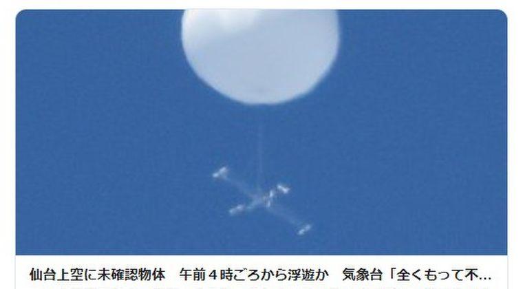 【宮城】仙台上空にUFOが出現!?不可思議な未確認物体が現れ、多数の人が目撃…気象台「全くもって不明、自衛隊も分からず」
