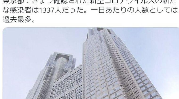 【驚愕】東京都、新たに「1300人以上」がコロナに感染!過去最多でガチどうするの、これ...