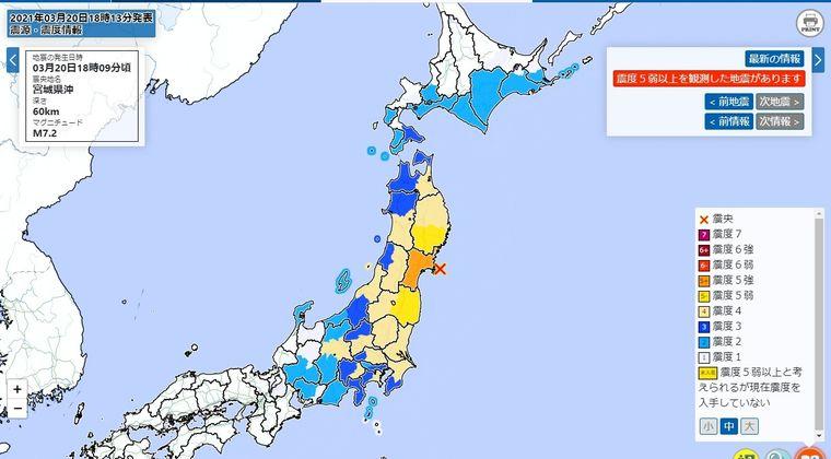 【大地震】政府地震調査委「宮城県沖で今後M7クラスの地震の可能性がある。揺れや津波に備えをして欲しい」