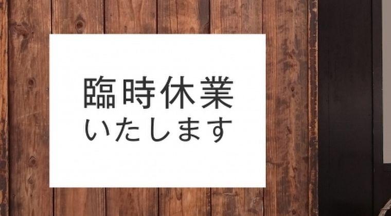 【建前宣言】日本政府「休業要請は2週間程度見送れ」…いったい、何のための緊急事態宣言だったのか