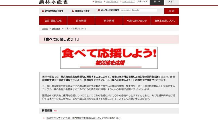 【食べて応援】東京電力が企画の「発見!ふくしま」キャンペーン…首都圏に福島のおいしいもの大集合