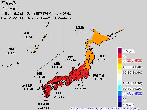 【猛暑】気象庁「7~9月は全国的に厳しい暑さになる。危険な暑さに注意して!」