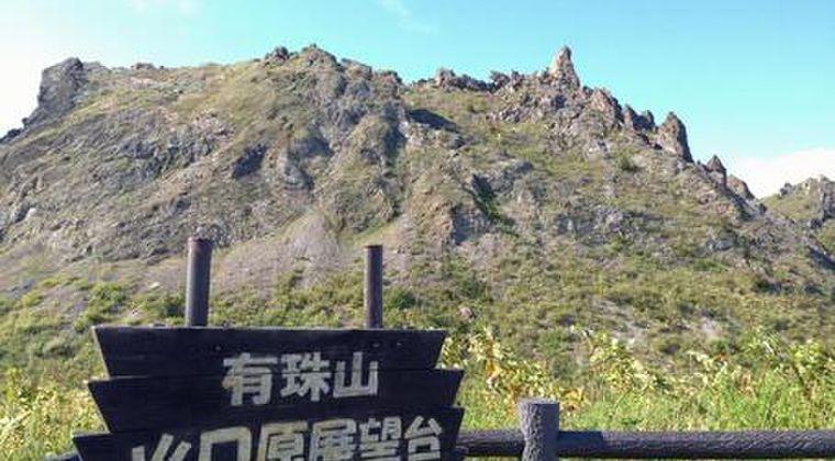 【火山噴火】北海道・有珠山で火山性地震が増加!その後、減少したが引き続き警戒を