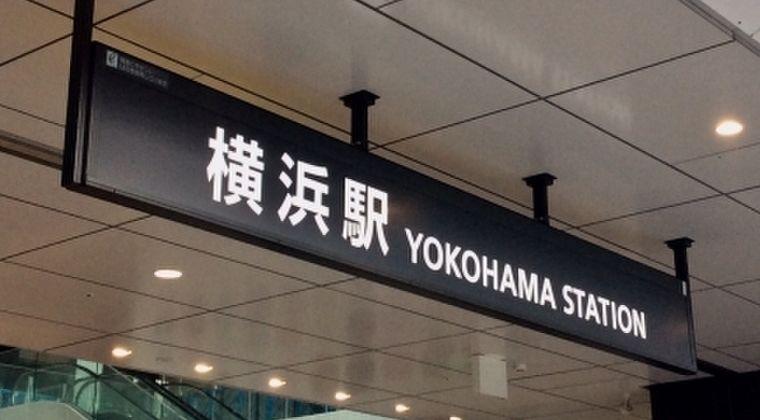 【前触れ】神奈川県横浜市の広範囲でまたも「異臭騒ぎ」が発生!通報が相次ぎ、警察・消防が駆けつける事態に
