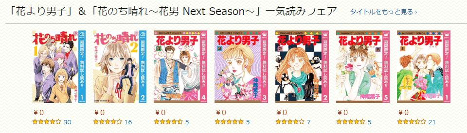 Kindle無料マンガ「花より男子」「花のち晴れ~花男 Next Season~」一気読みフェア