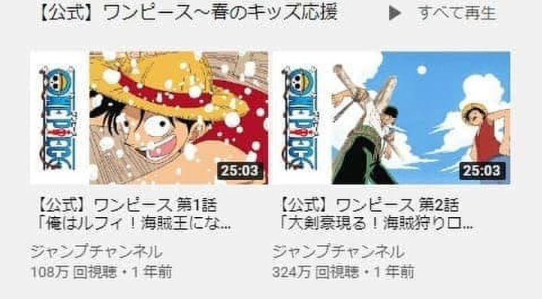 【YouTube動画】少年ジャンプ漫画の人気アニメ作品、期間限定で無料配信 ワンピースやドラゴンボールZなど続々
