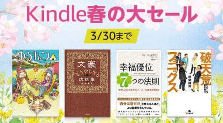 Kindleセール【40%OFF以上】が10000冊以上!『Kindle春の大セール』開催中