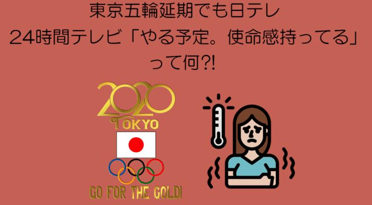 東京五輪延期でも日テレ24時間テレビ「やる予定。使命感持ってる」って何⁈