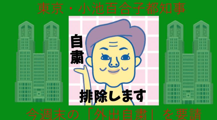 小池百合子 東京都知事、今週末の外出自粛を要請 新型コロナウイルス「感染爆発の重大局面」【動画】