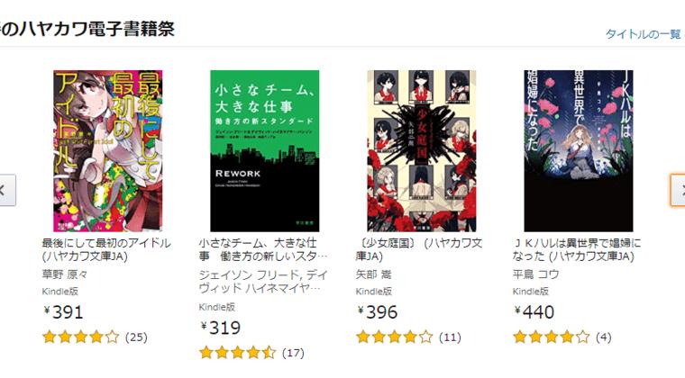 【Kindleセール】1000冊以上が最大50%OFF!『春のハヤカワ電子書籍祭』開催