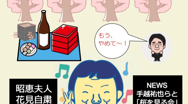 安倍昭恵総理夫人、花見自粛要請の中でNEWS手越祐也らと私的「桜を見る会」