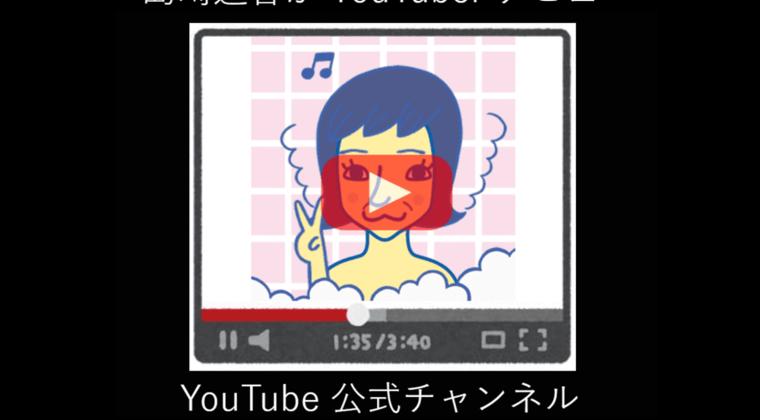 【YouTuber ぱるる、爆誕!】 島崎遥香、YouTube開設 ライブ生配信を告知(3/30 19時~)