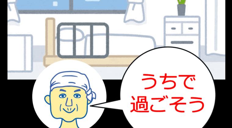 """笠井アナの病院はコロナ""""院内感染""""大丈夫? HIKAKIN「#うちで過ごそう」賛同"""