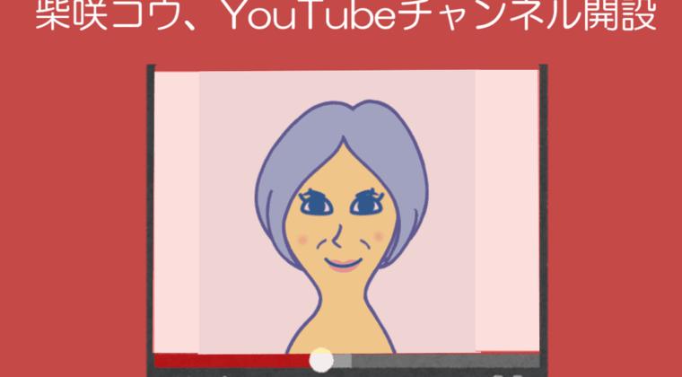 """柴咲コウ、YouTubeチャンネル開設 テーマは「美しく生きる」ための""""Vmedia"""""""