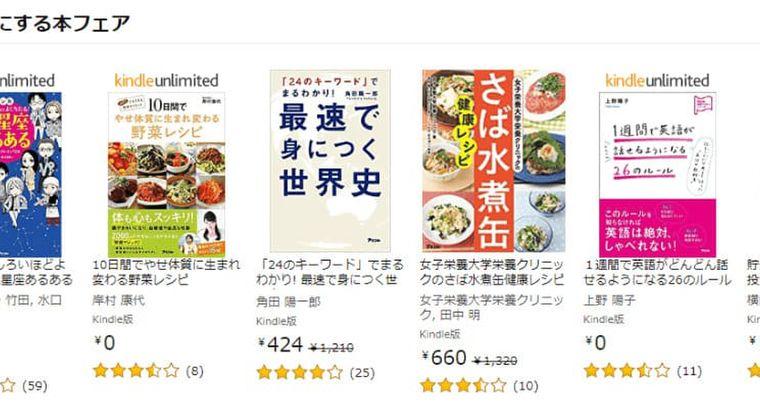 Kindle セール 「暮らしを豊かにする本フェア」開催中 ストレッチ、占い、英会話、レシピなど