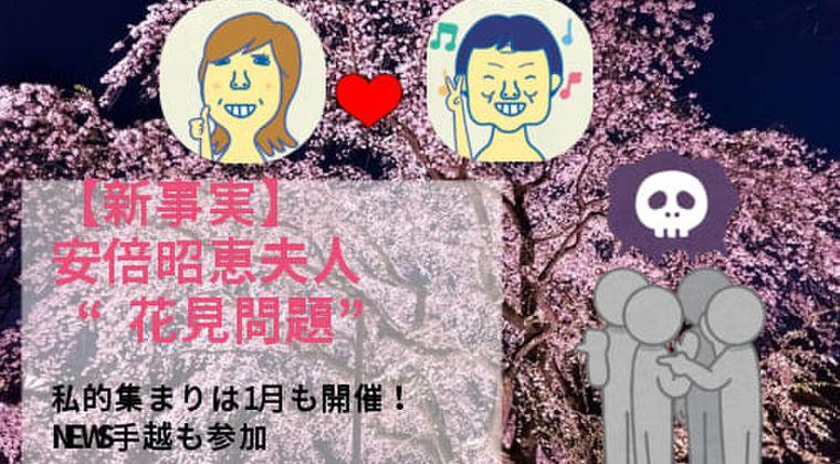 """【新事実】 安倍昭恵夫人 """"花見問題""""、私的集まりは1月も開催!NEWS手越も"""