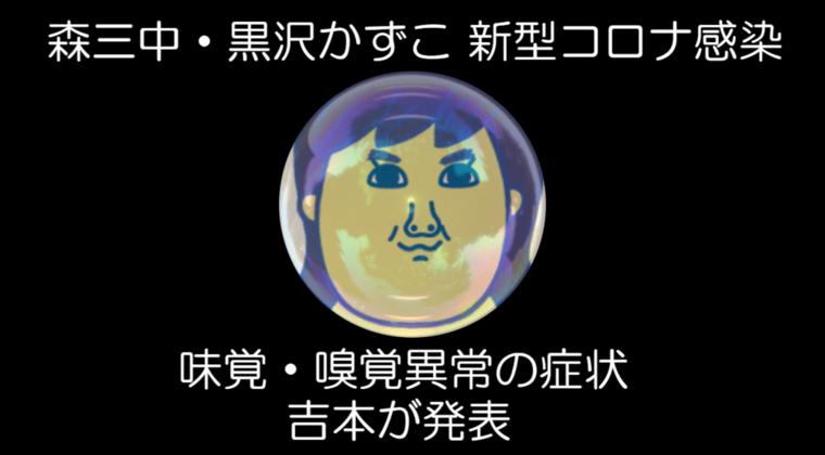 森三中・黒沢かずこ、新型コロナ感染 吉本が発表 味覚・嗅覚異常の症状