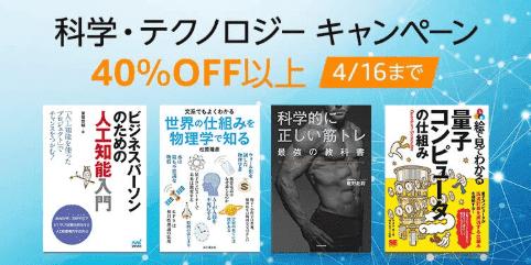 【Kindle セール】 40%OFF以上『科学・テクノロジー キャンペーン』で870冊以上が対象