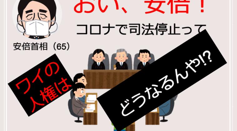 【悲報】裁判所、緊急事態宣言に便乗「休廷します」ワイの人権どうなるんや!?「次回の日程は未定です」wwww